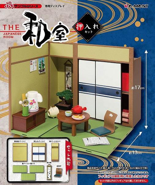 【再販】ぷちサンプル『THE 和室 ~押し入れセット~』グッズ