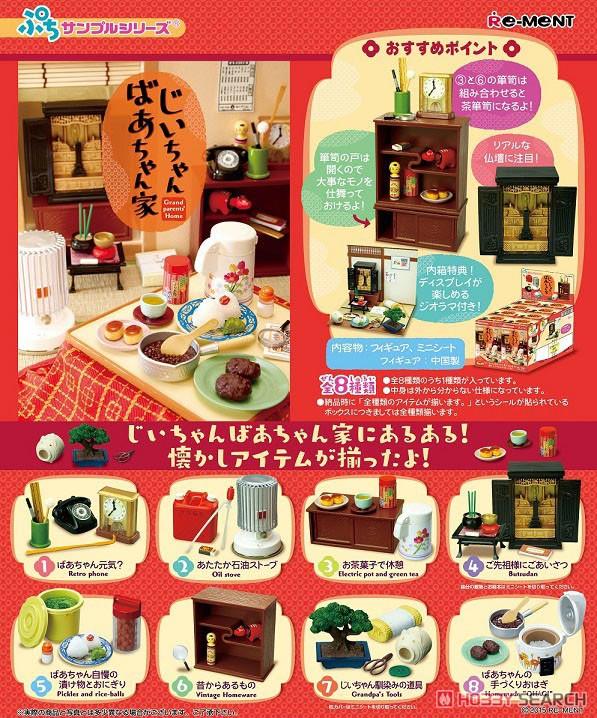 【再販】ぷちサンプル『今日は贅沢お寿司の日 ~ぷちサンプル入門セット~』グッズ-003