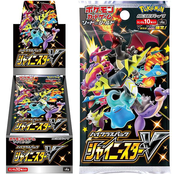 ポケモンカードゲーム ソード&シールド『ハイクラスパック シャイニースターV』10パック入りBOX