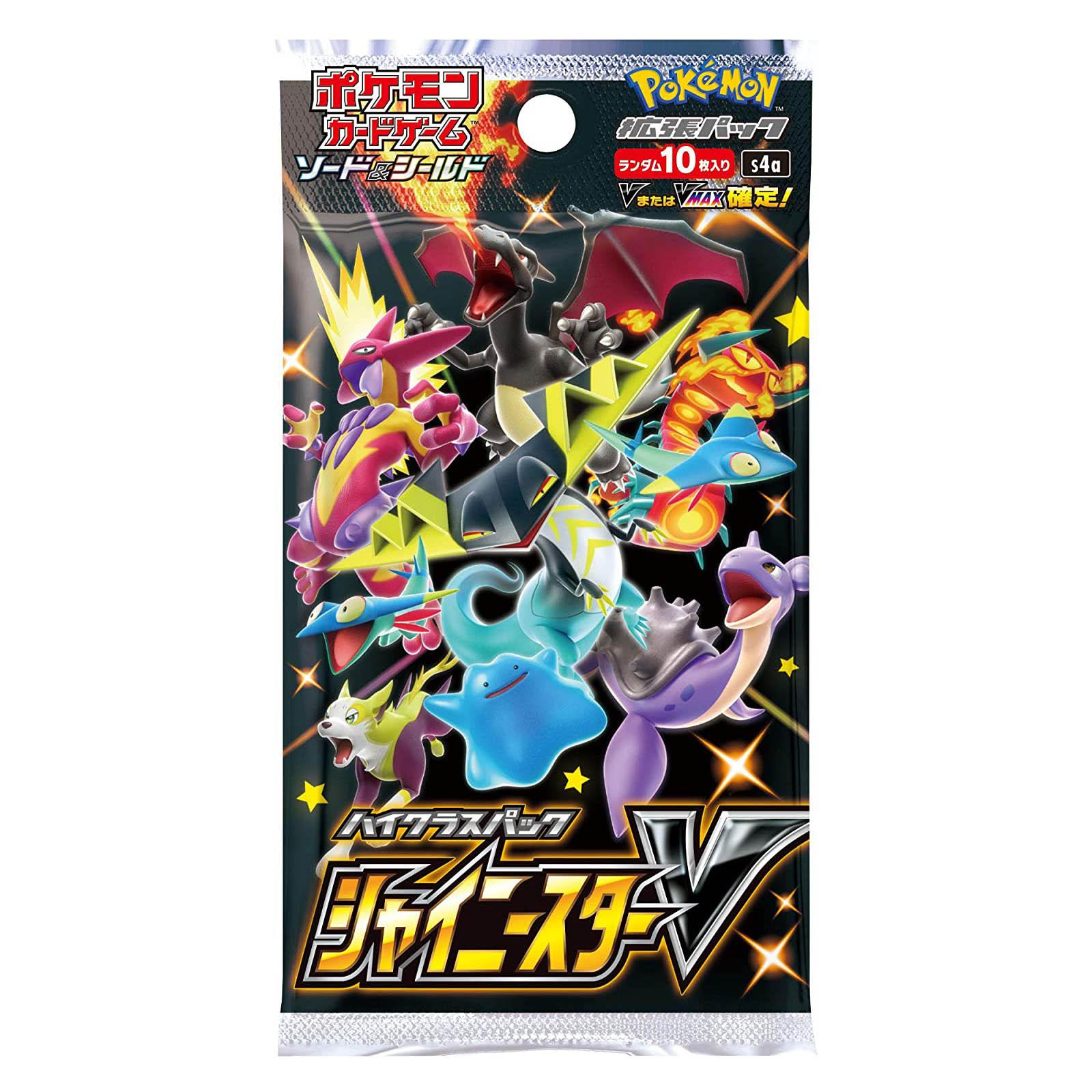 ポケモンカードゲーム ソード&シールド『ハイクラスパック シャイニースターV』10パック入りBOX-002