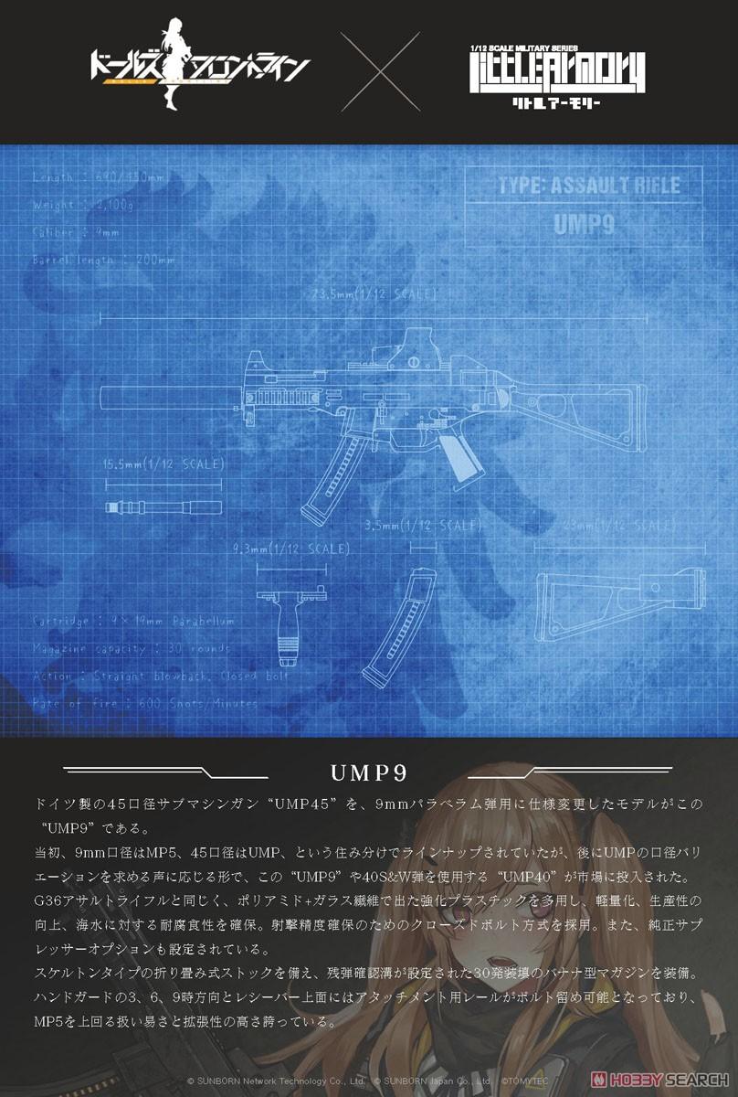 リトルアーモリー LADF07『ドールズフロントラインUMP9タイプ』1/12 プラモデル-012