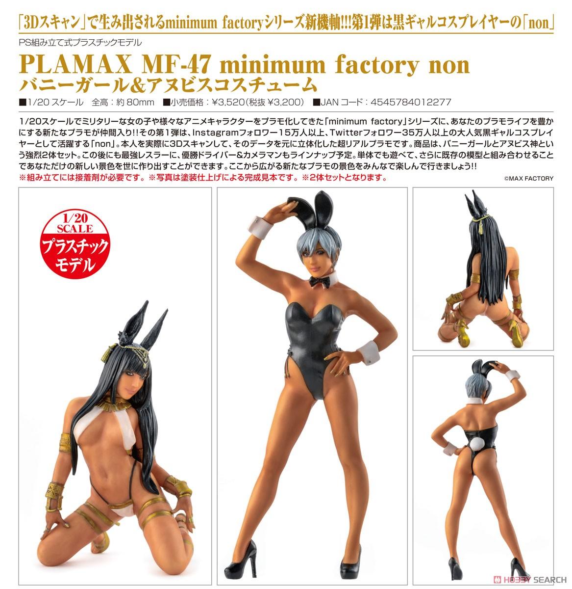 PLAMAX MF-47 minimum factory『non バニーガール&アヌビスコスチューム』1/20 プラモデル-006