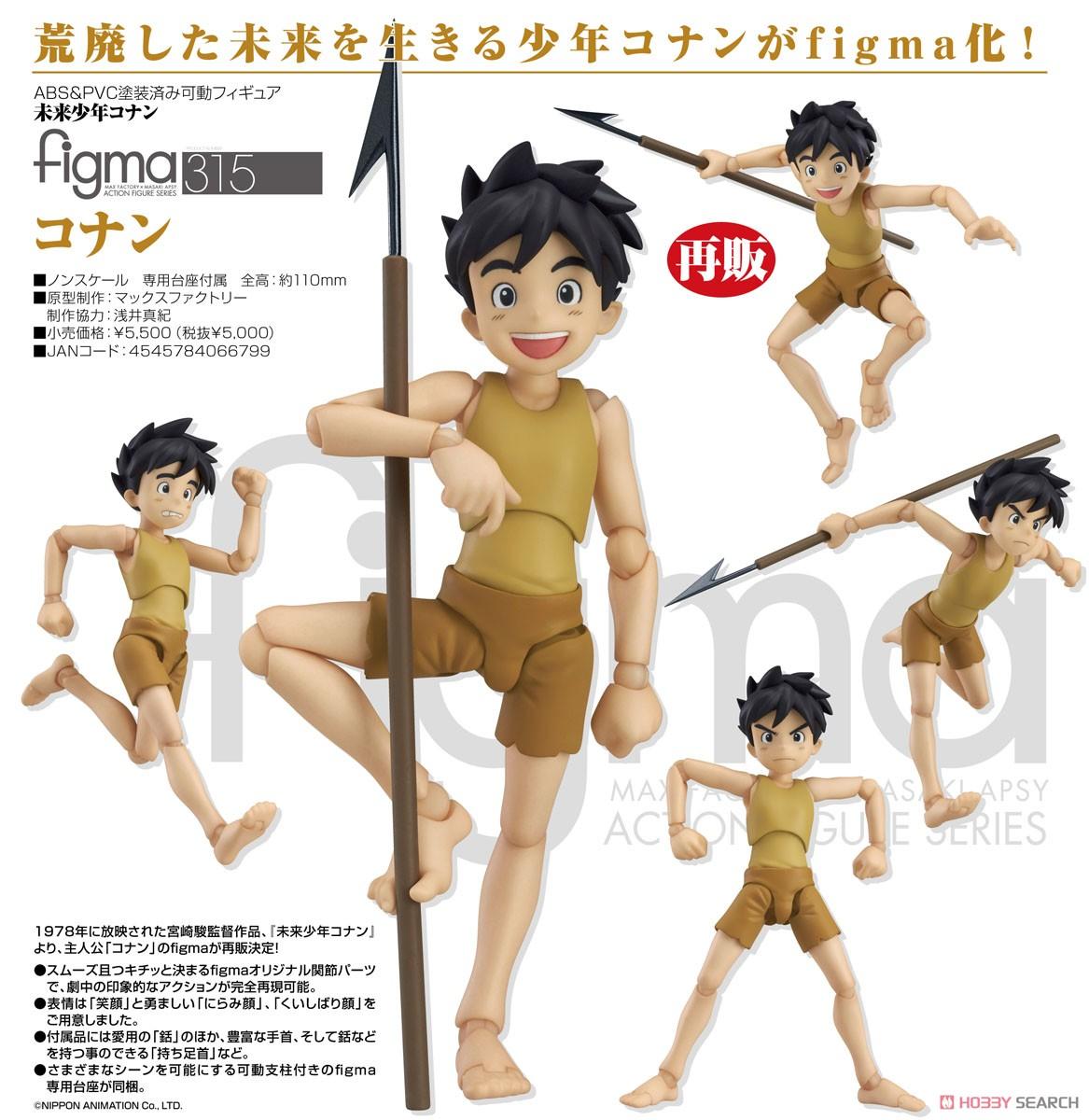 【再販】figma『コナン』未来少年コナン 可動フィギュア-006