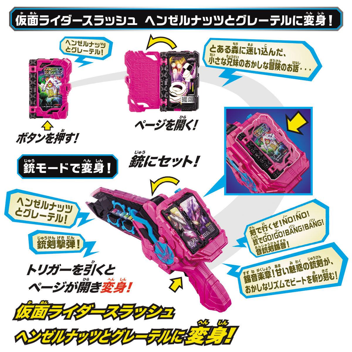 変身聖剣『DX音銃剣錫音』仮面ライダースラッシュ 変身なりきり-006