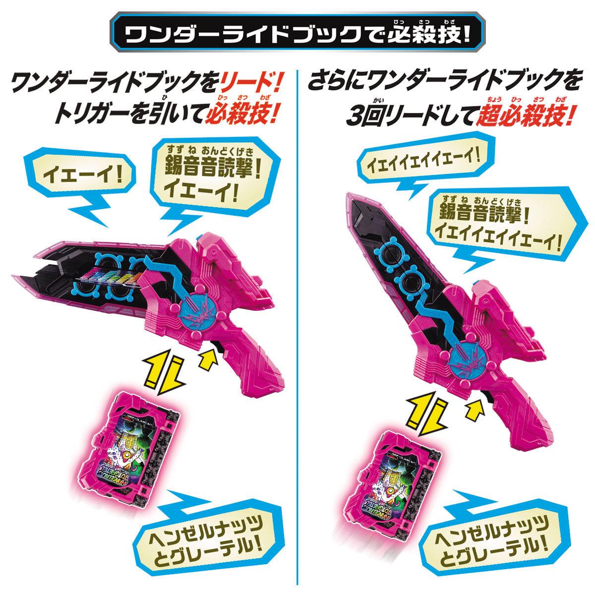変身聖剣『DX音銃剣錫音』仮面ライダースラッシュ 変身なりきり-007