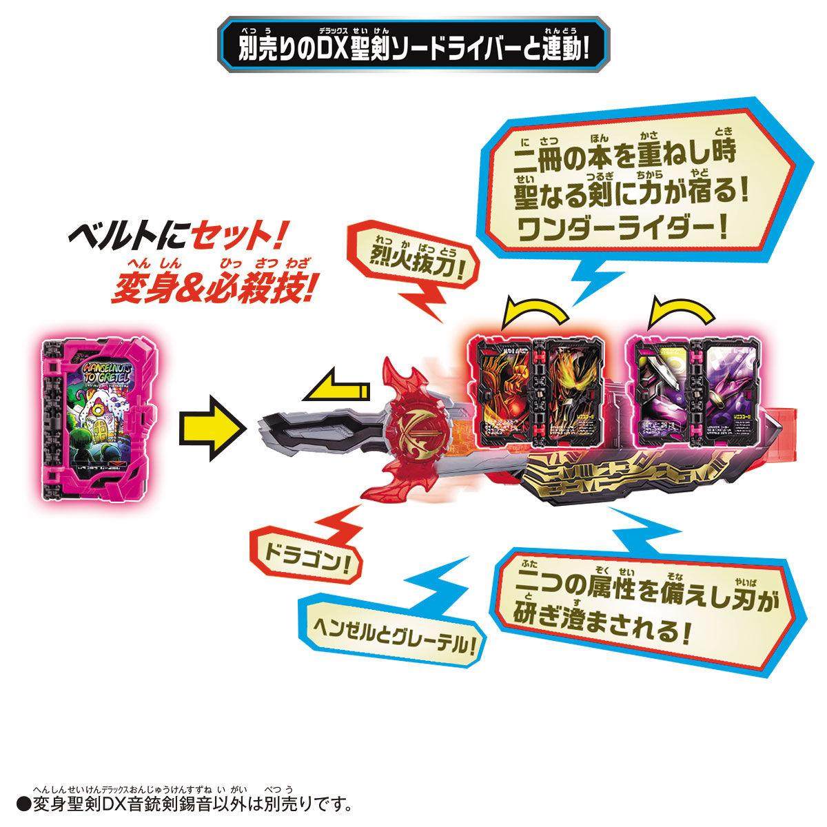 変身聖剣『DX音銃剣錫音』仮面ライダースラッシュ 変身なりきり-009