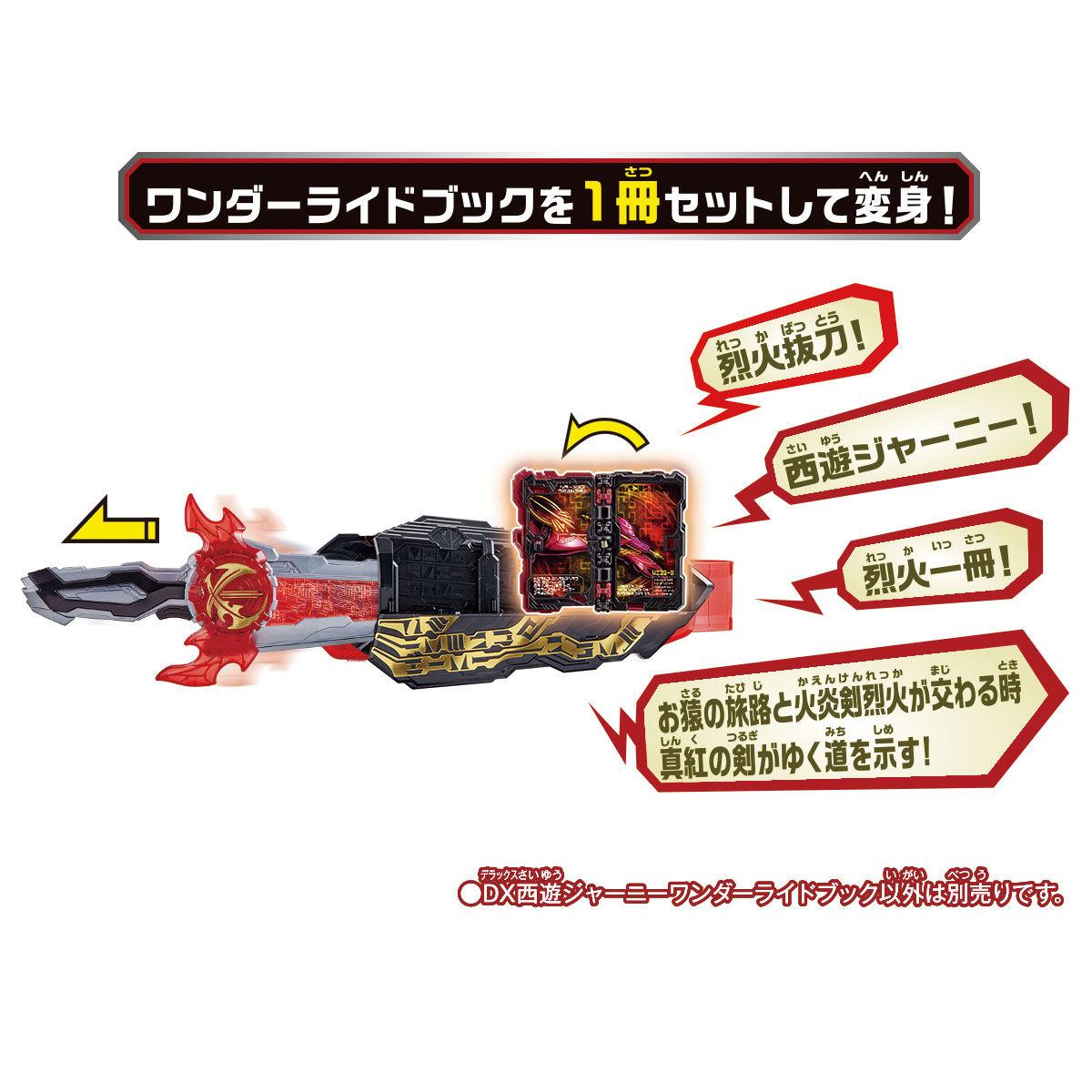 仮面ライダーセイバー『DX西遊ジャーニーワンダーライドブック』変身なりきり-004
