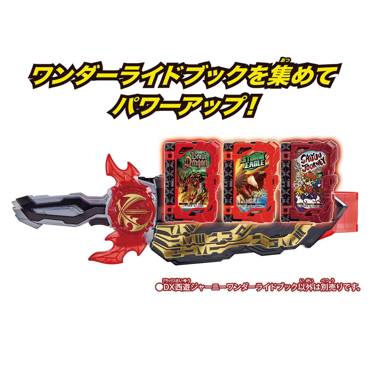 仮面ライダーセイバー『DX西遊ジャーニーワンダーライドブック』変身なりきり-006
