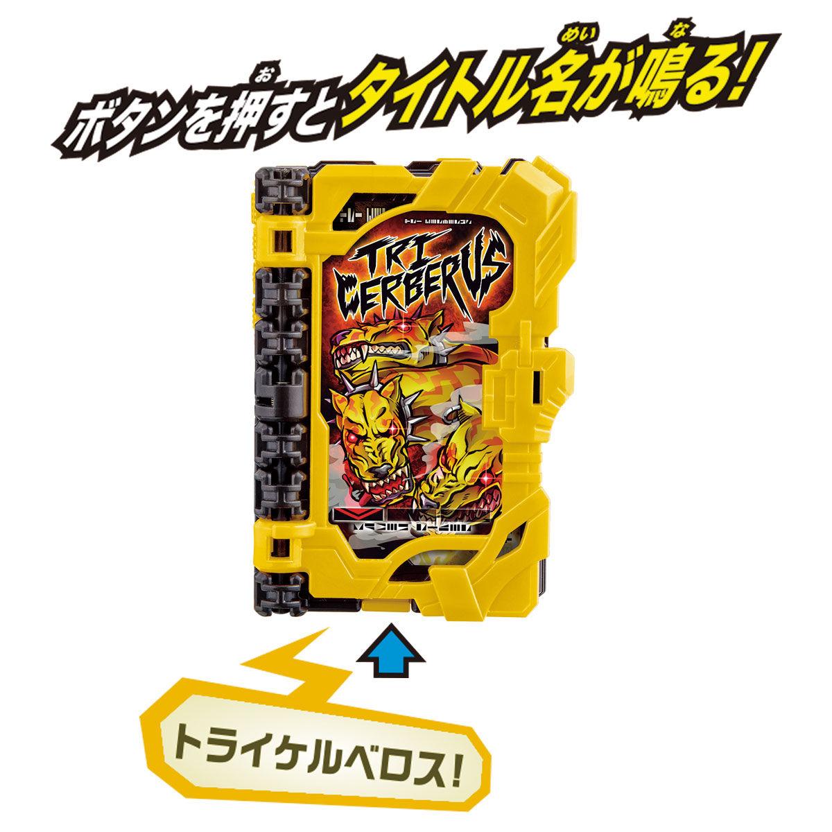 仮面ライダーセイバー『DXトライケルベロスワンダーライドブック』変身なりきり-002