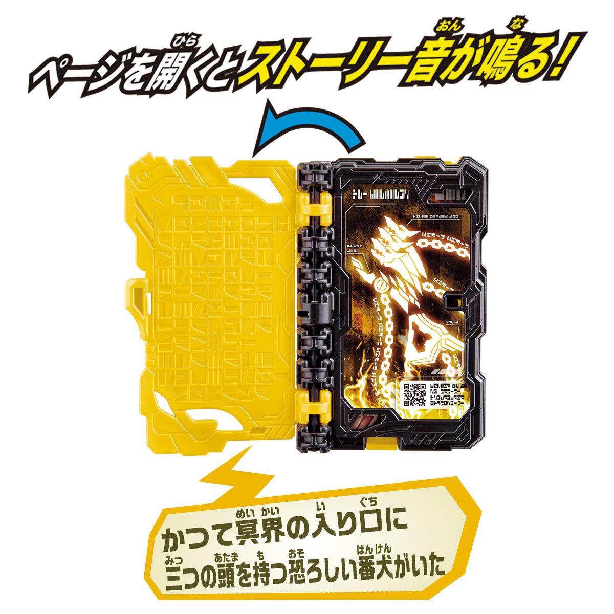 仮面ライダーセイバー『DXトライケルベロスワンダーライドブック』変身なりきり-003