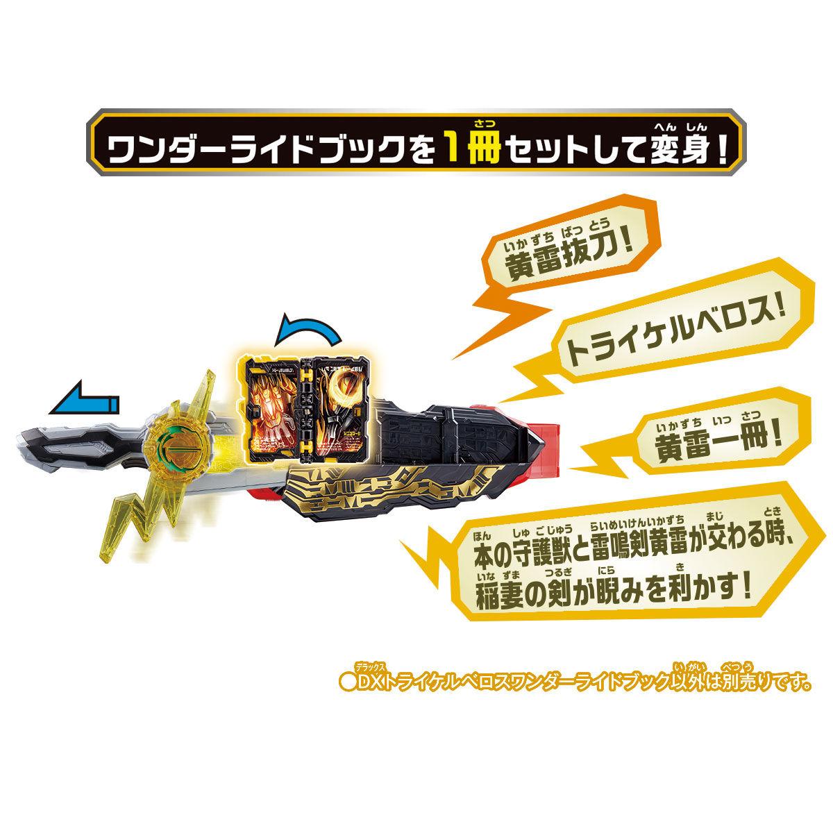 仮面ライダーセイバー『DXトライケルベロスワンダーライドブック』変身なりきり-004