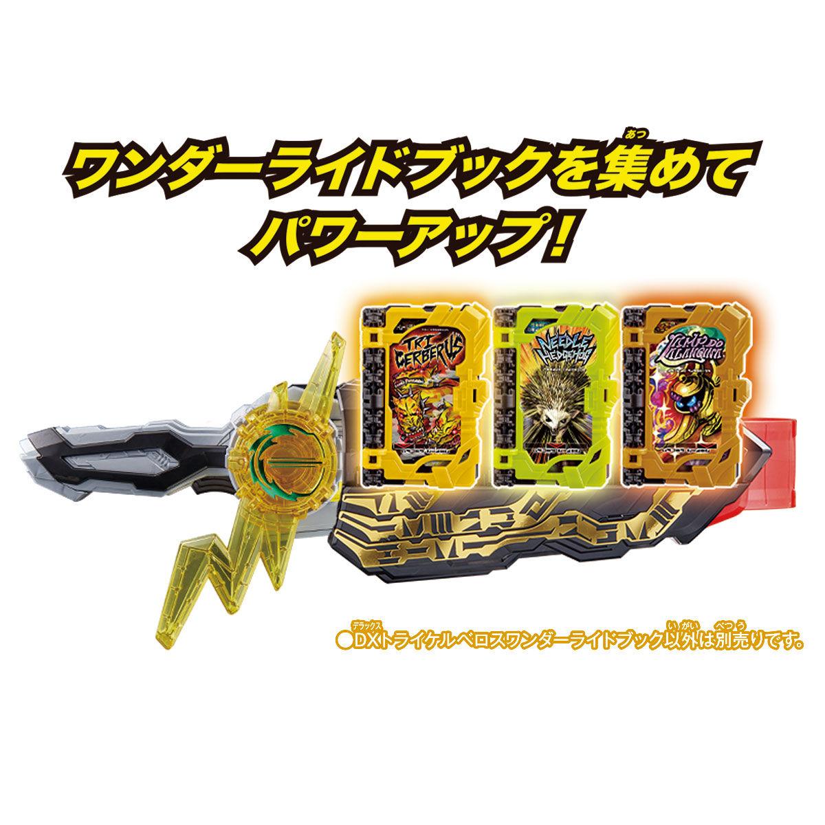 仮面ライダーセイバー『DXトライケルベロスワンダーライドブック』変身なりきり-006