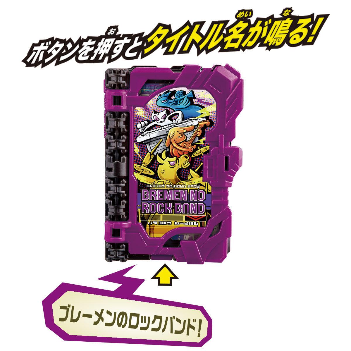 仮面ライダーセイバー『DXブレーメンのロックバンドワンダーライドブック』変身なりきり-002