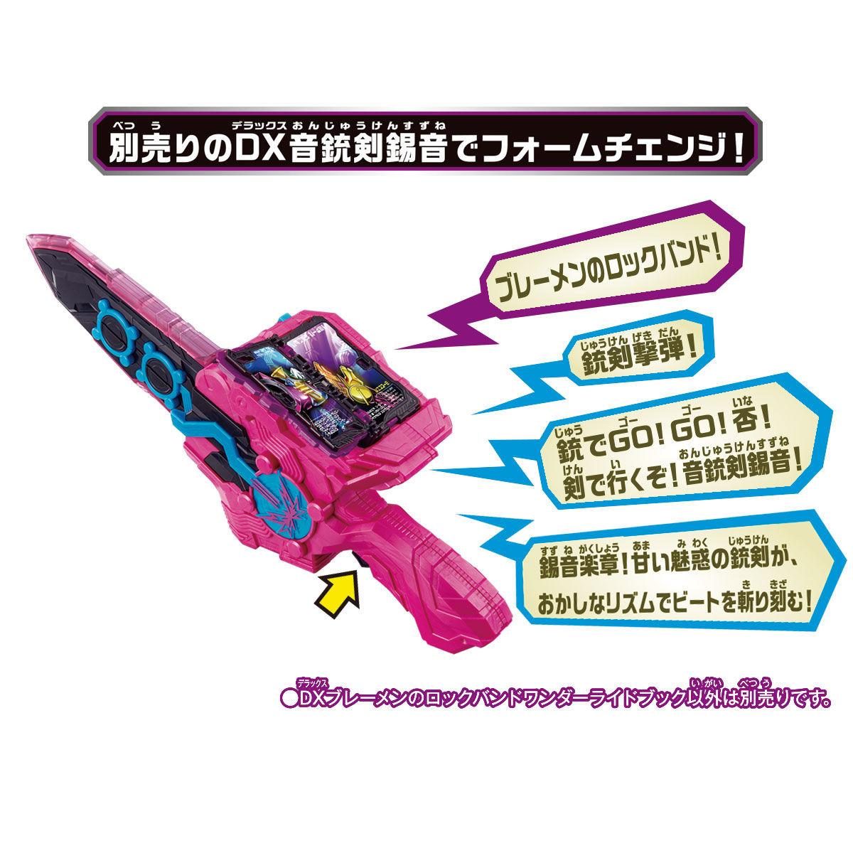 仮面ライダーセイバー『DXブレーメンのロックバンドワンダーライドブック』変身なりきり-004