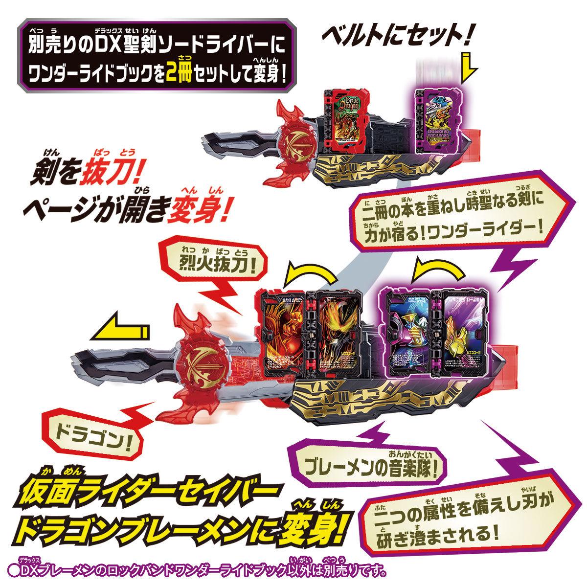 仮面ライダーセイバー『DXブレーメンのロックバンドワンダーライドブック』変身なりきり-005
