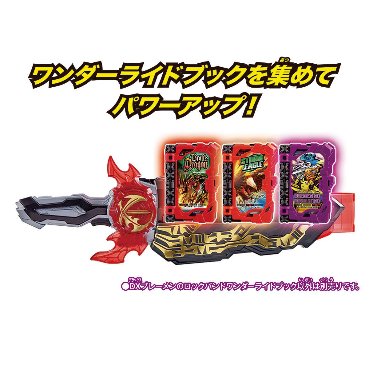 仮面ライダーセイバー『DXブレーメンのロックバンドワンダーライドブック』変身なりきり-006