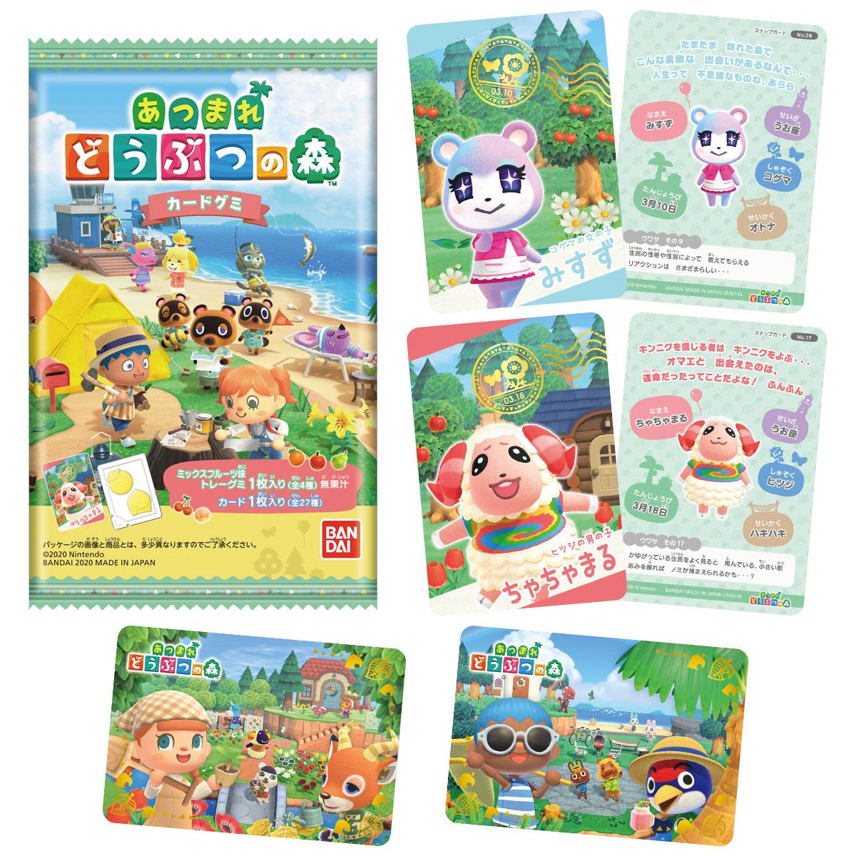 【食玩】あつ森『あつまれ どうぶつの森 カードグミ』20個入りBOX-001