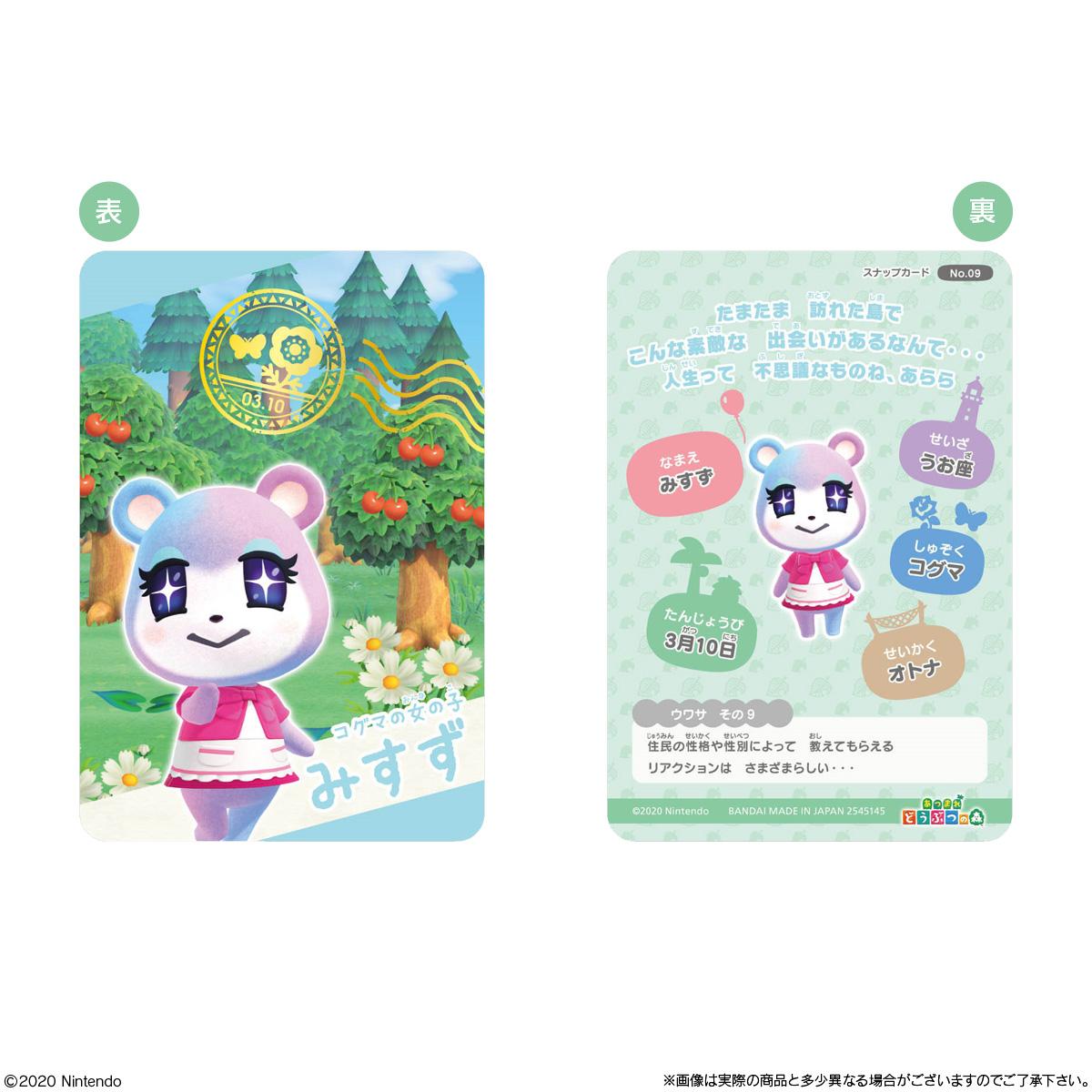 【食玩】あつ森『あつまれ どうぶつの森 カードグミ』20個入りBOX-002
