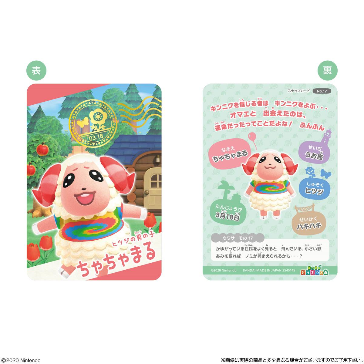 【食玩】あつ森『あつまれ どうぶつの森 カードグミ』20個入りBOX-003
