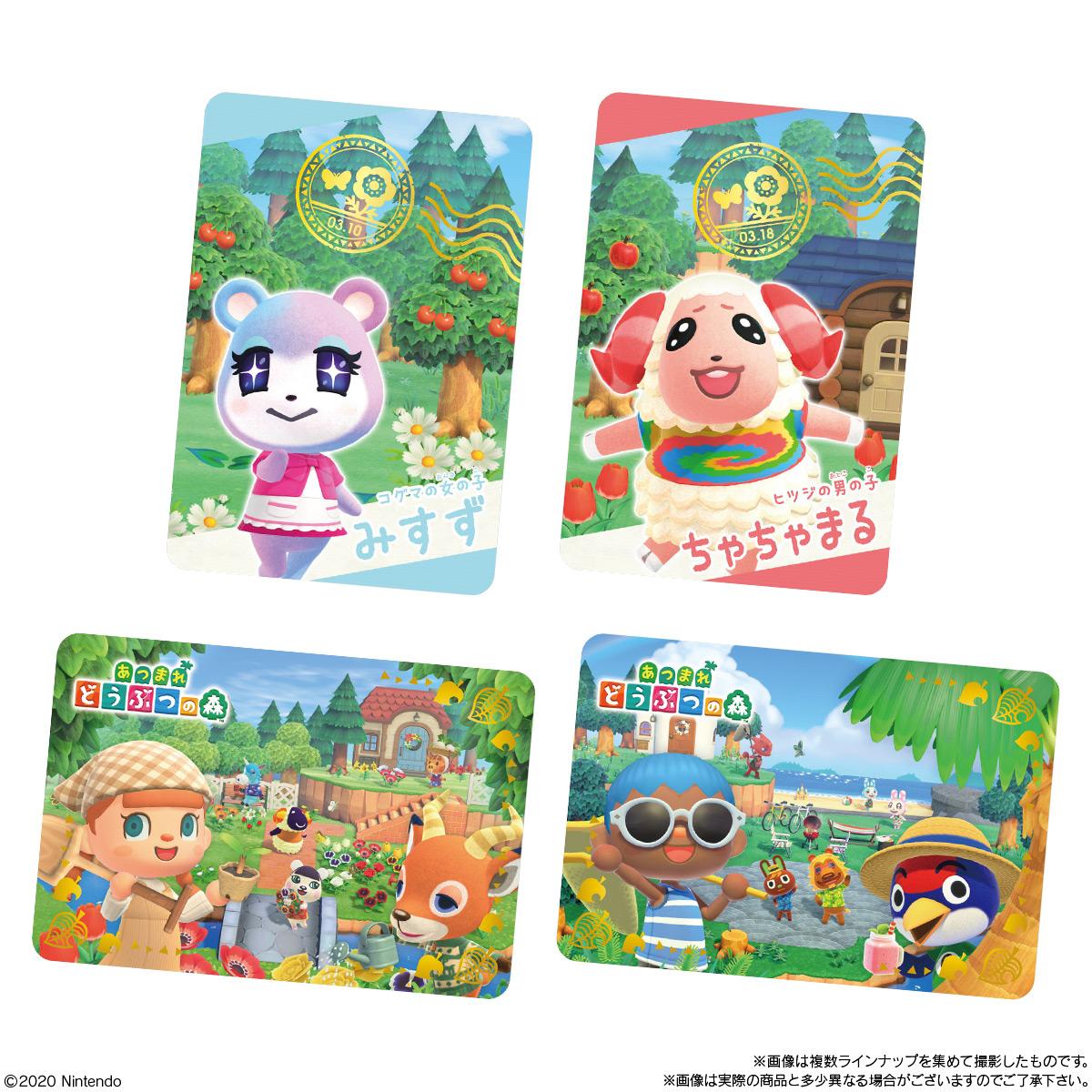 【食玩】あつ森『あつまれ どうぶつの森 カードグミ』20個入りBOX-004