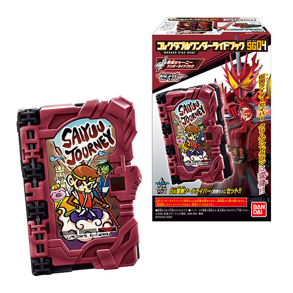 【食玩】仮面ライダーセイバー『コレクタブルワンダーライドブック SG04』8個入りBOX