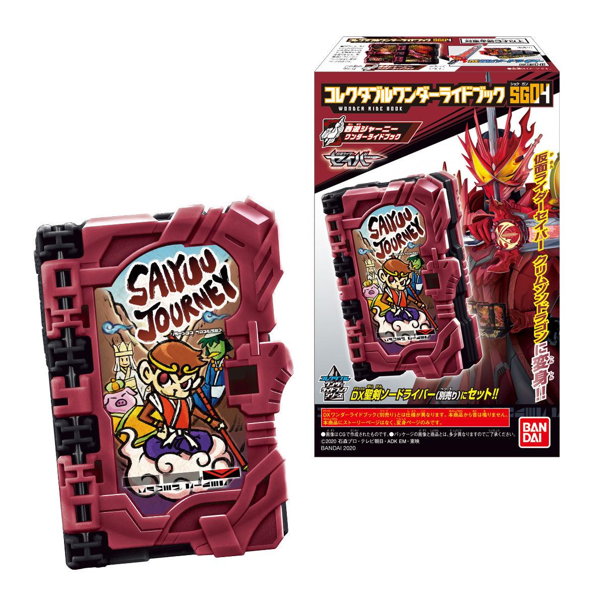 【食玩】仮面ライダーセイバー『コレクタブルワンダーライドブック SG04』8個入りBOX-001