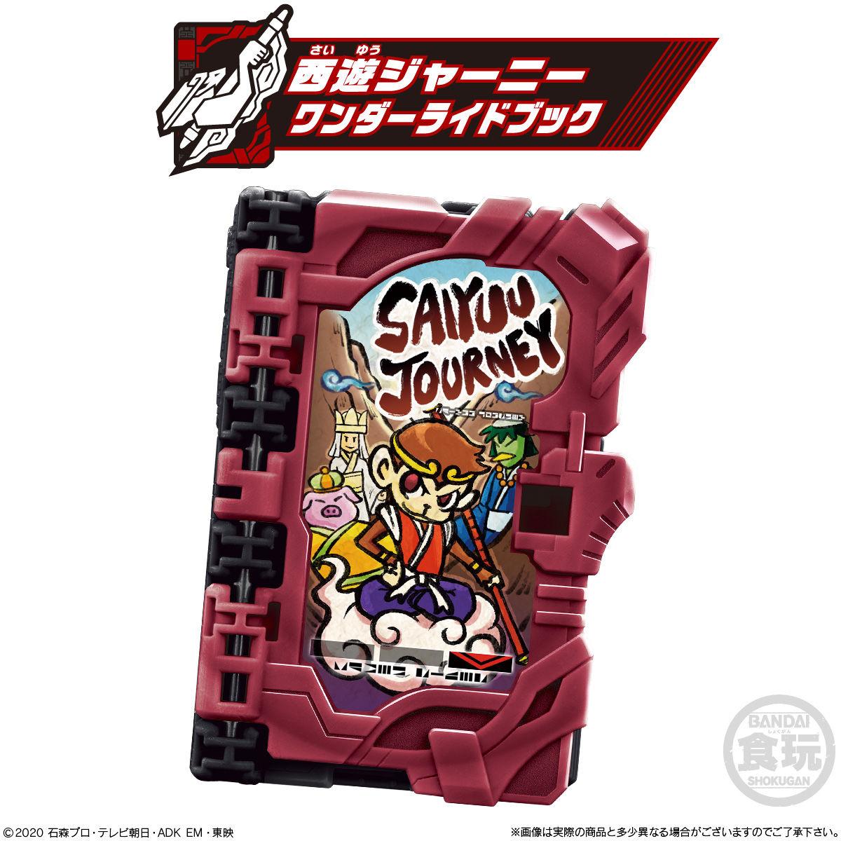 【食玩】仮面ライダーセイバー『コレクタブルワンダーライドブック SG04』8個入りBOX-002