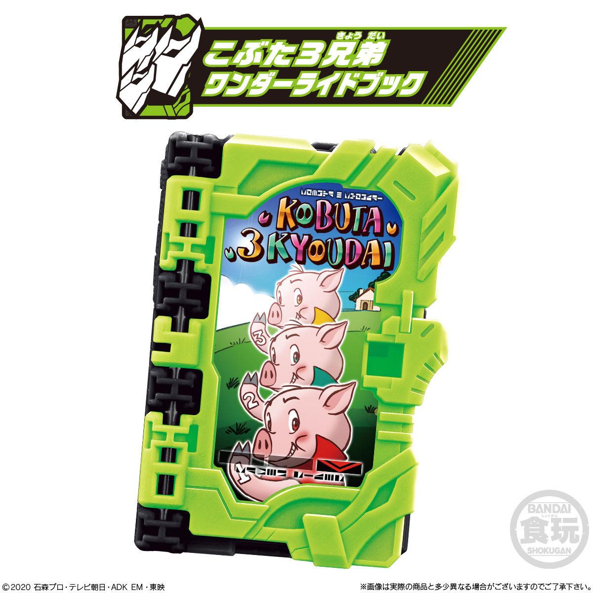 【食玩】仮面ライダーセイバー『コレクタブルワンダーライドブック SG04』8個入りBOX-003