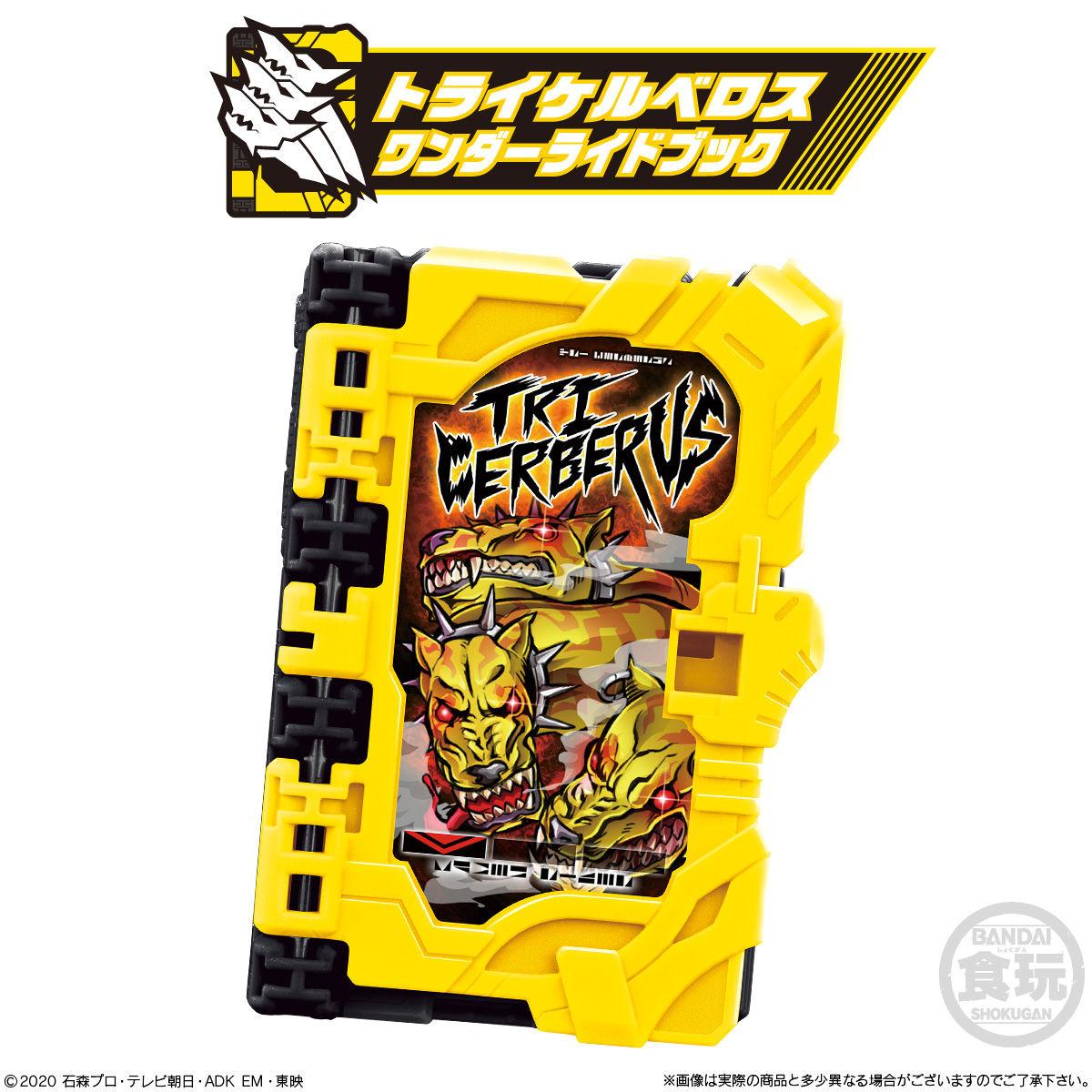 【食玩】仮面ライダーセイバー『コレクタブルワンダーライドブック SG04』8個入りBOX-004