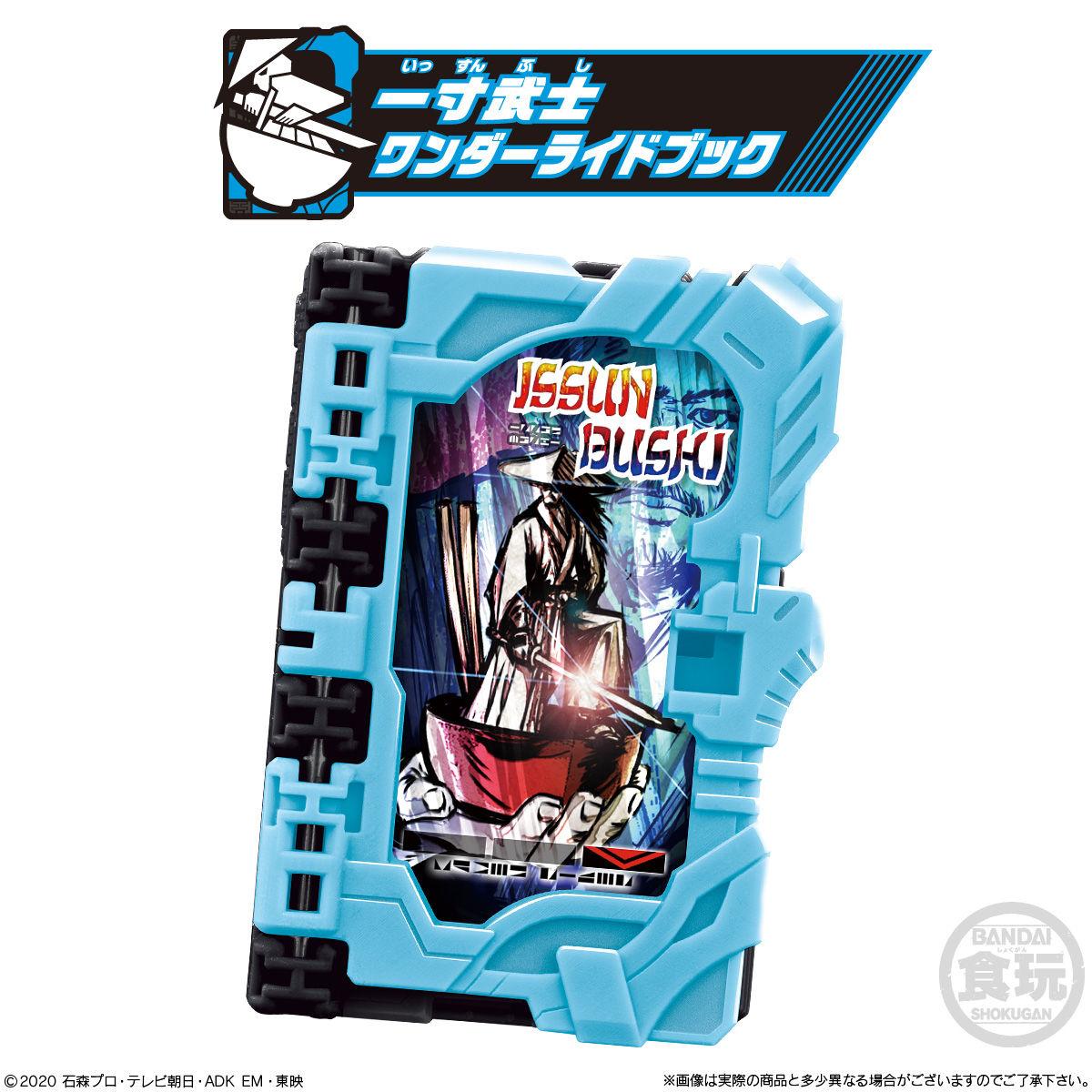 【食玩】仮面ライダーセイバー『コレクタブルワンダーライドブック SG04』8個入りBOX-006