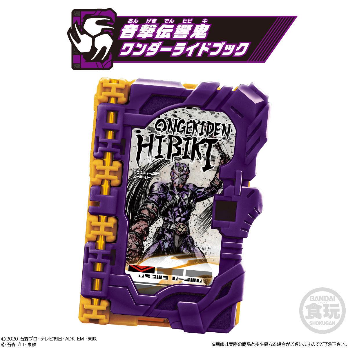 【食玩】仮面ライダーセイバー『コレクタブルワンダーライドブック SG04』8個入りBOX-007