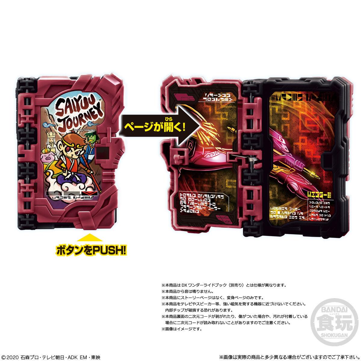 【食玩】仮面ライダーセイバー『コレクタブルワンダーライドブック SG04』8個入りBOX-008