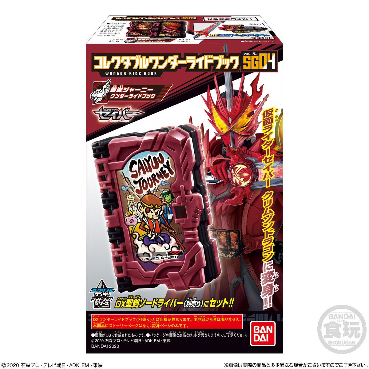 【食玩】仮面ライダーセイバー『コレクタブルワンダーライドブック SG04』8個入りBOX-009