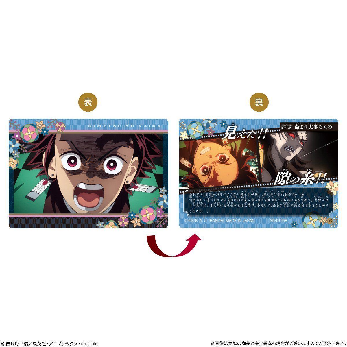 【食玩】鬼滅の刃『名場面回顧カードチョコスナック2』10個入りBOX-002