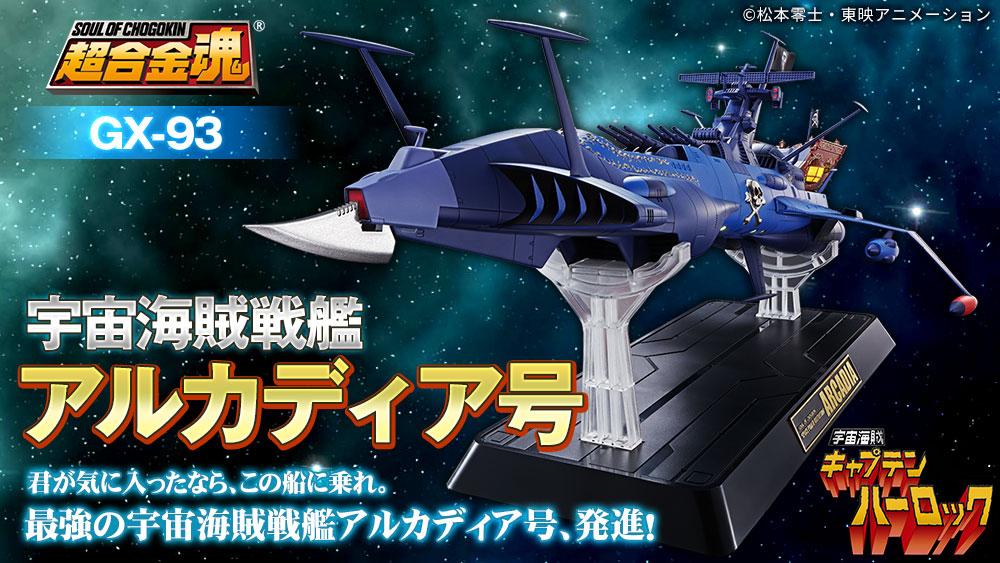 超合金魂『GX-93 宇宙海賊戦艦 アルカディア号』宇宙海賊キャプテンハーロック 可動モデル-011