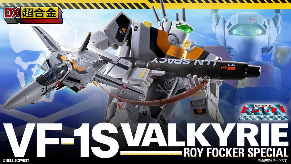 【初回限定版】DX超合金『VF-1S バルキリー ロイ・フォッカースペシャル』超時空要塞マクロス 可変可動フィギュア-017