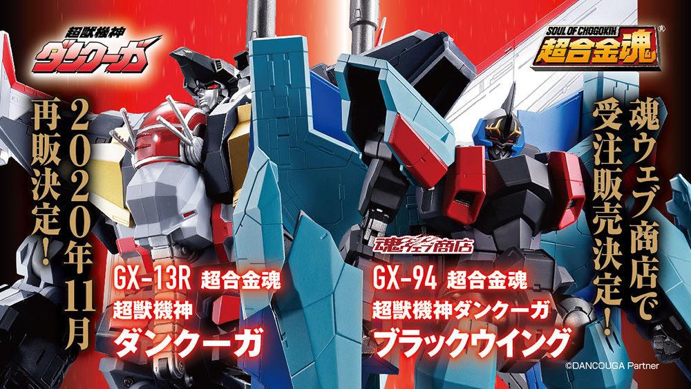 【再販】超合金魂 GX-13R『超獣機神ダンクーガ(リニューアルバージョン)』可変合体フィギュア-020