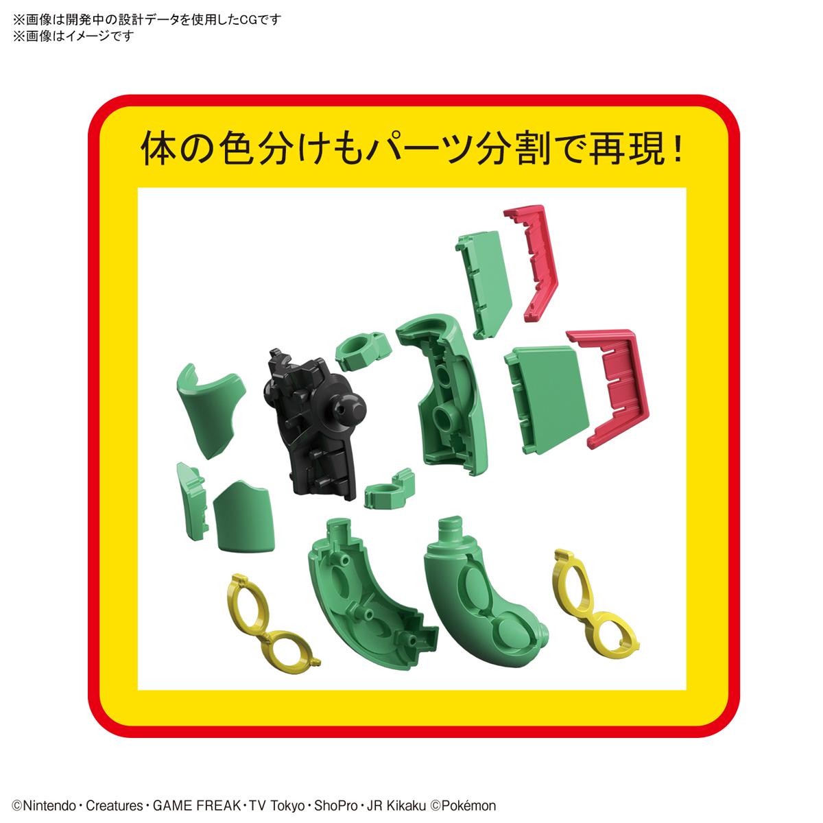ポケモンプラモコレクション 46 セレクトシリーズ『レックウザ』プラモデル-003