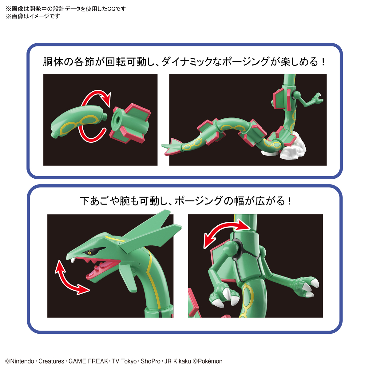 ポケモンプラモコレクション 46 セレクトシリーズ『レックウザ』プラモデル-004