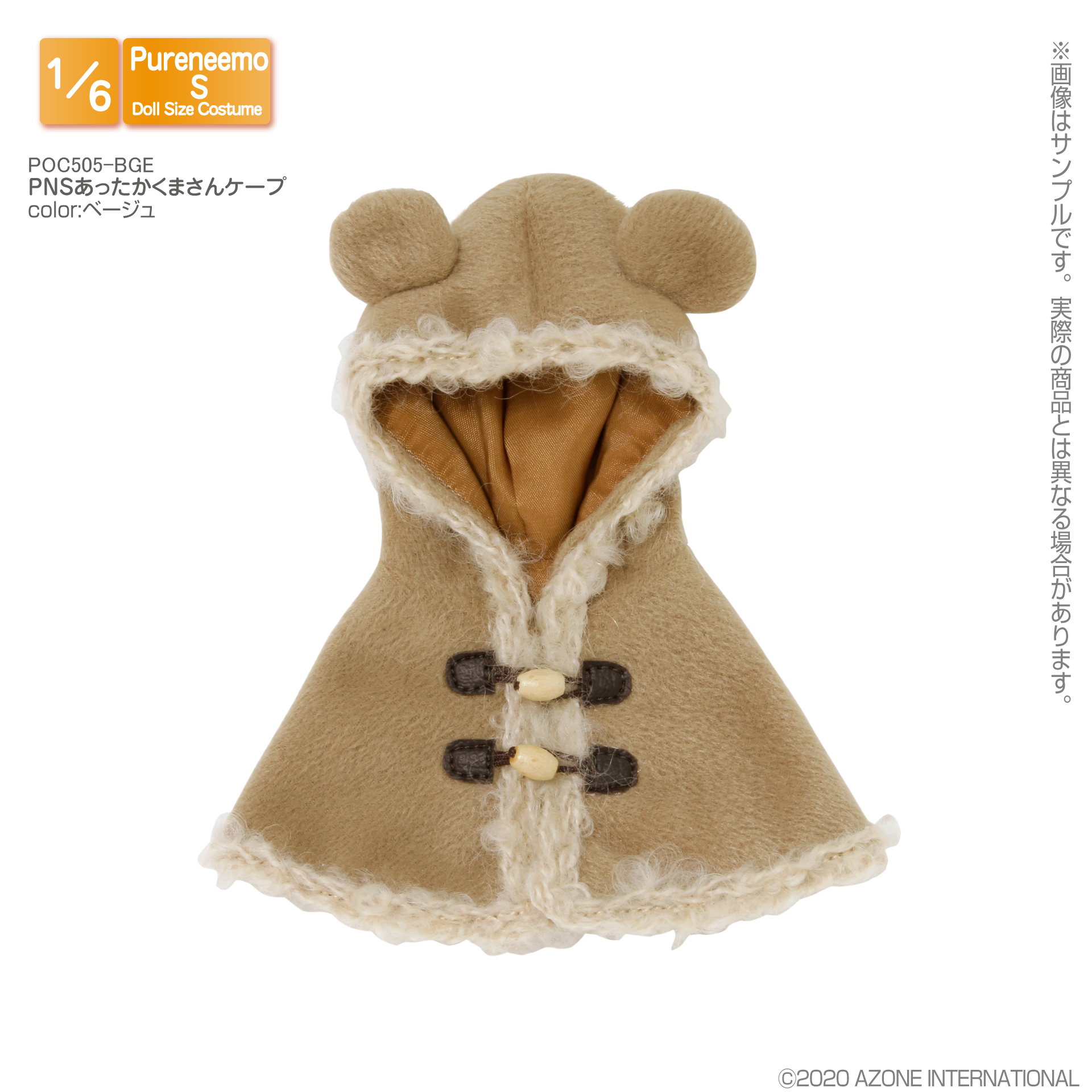 ピュアニーモ用 PNS『あったかくまさんケープ[ベージュ]』1/6 ドール服-001