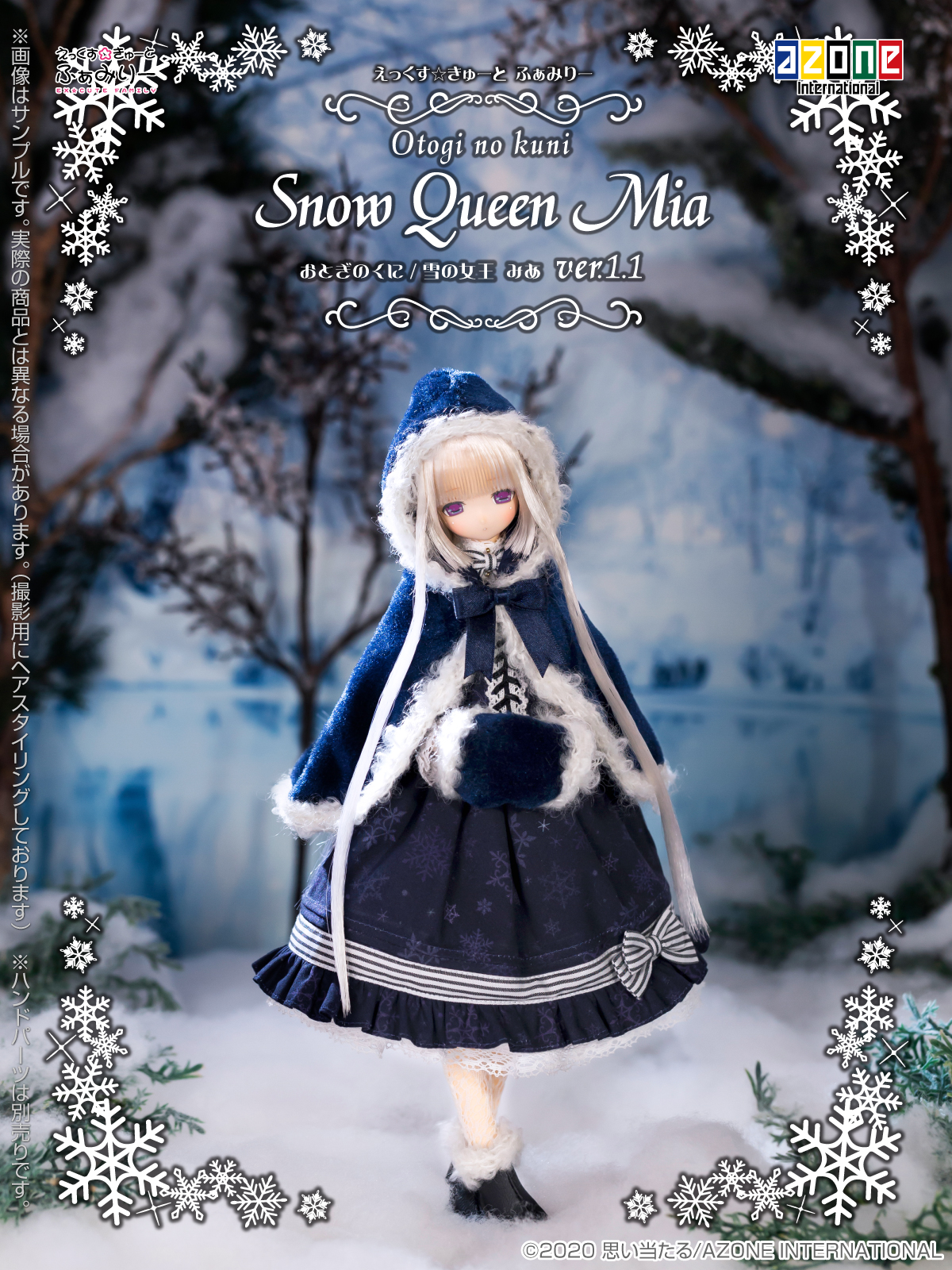 えっくす☆きゅーと ふぁみりー『Otogi no kuni/Snow Queen Mia(おとぎのくに 雪の女王 みあ)ver.1.1(通常販売ver.)』1/6 完成品ドール-001
