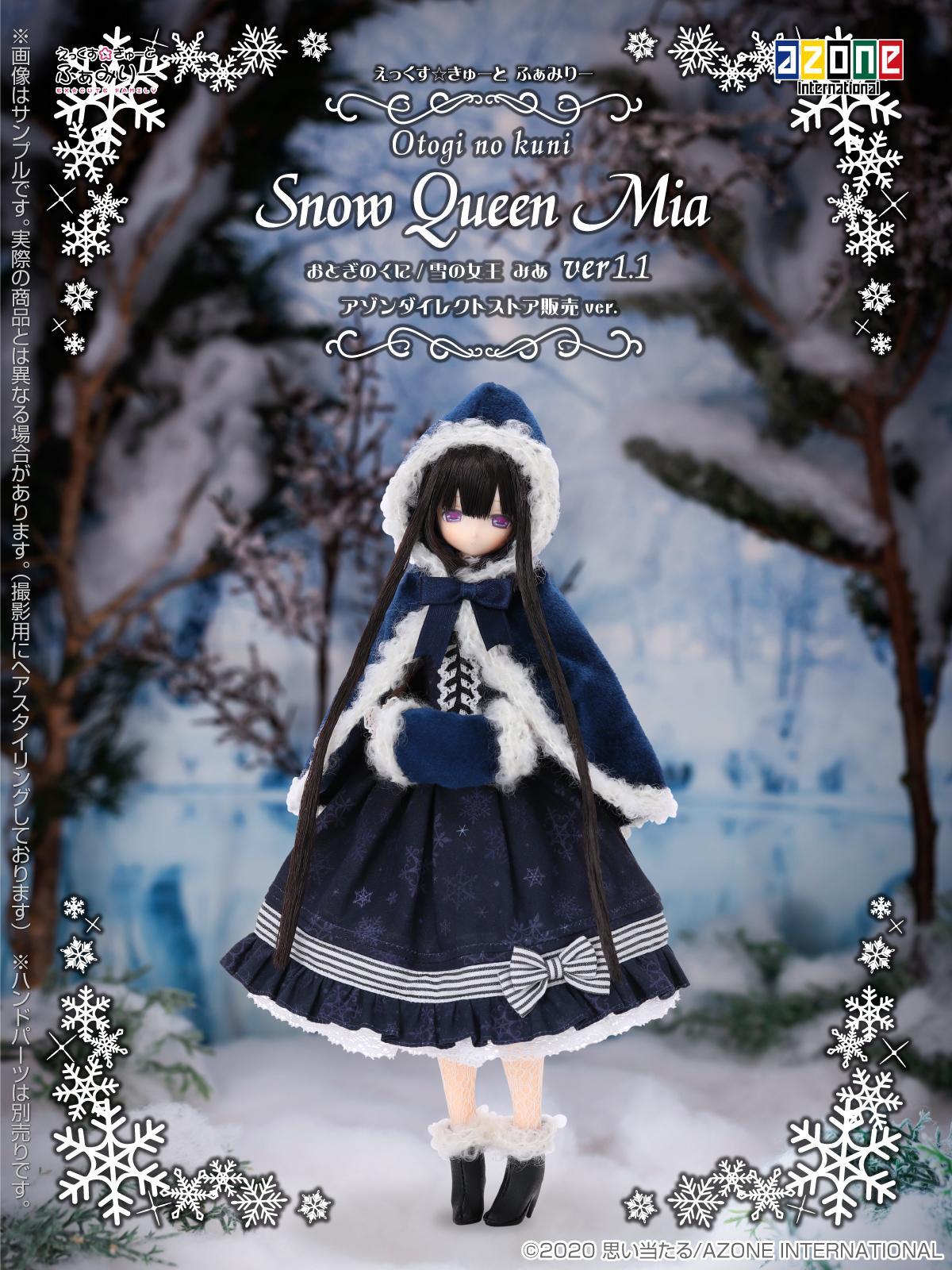 【限定販売】えっくす☆きゅーと ふぁみりー『Otogi no kuni/Snow Queen Mia(おとぎのくに 雪の女王 みあ)ver.1.1(アゾンダイレクトストア販売ver.)』1/6 完成品ドール-001