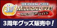 【あみあみ】ミリシタ3周年記念グッズ販売ページ