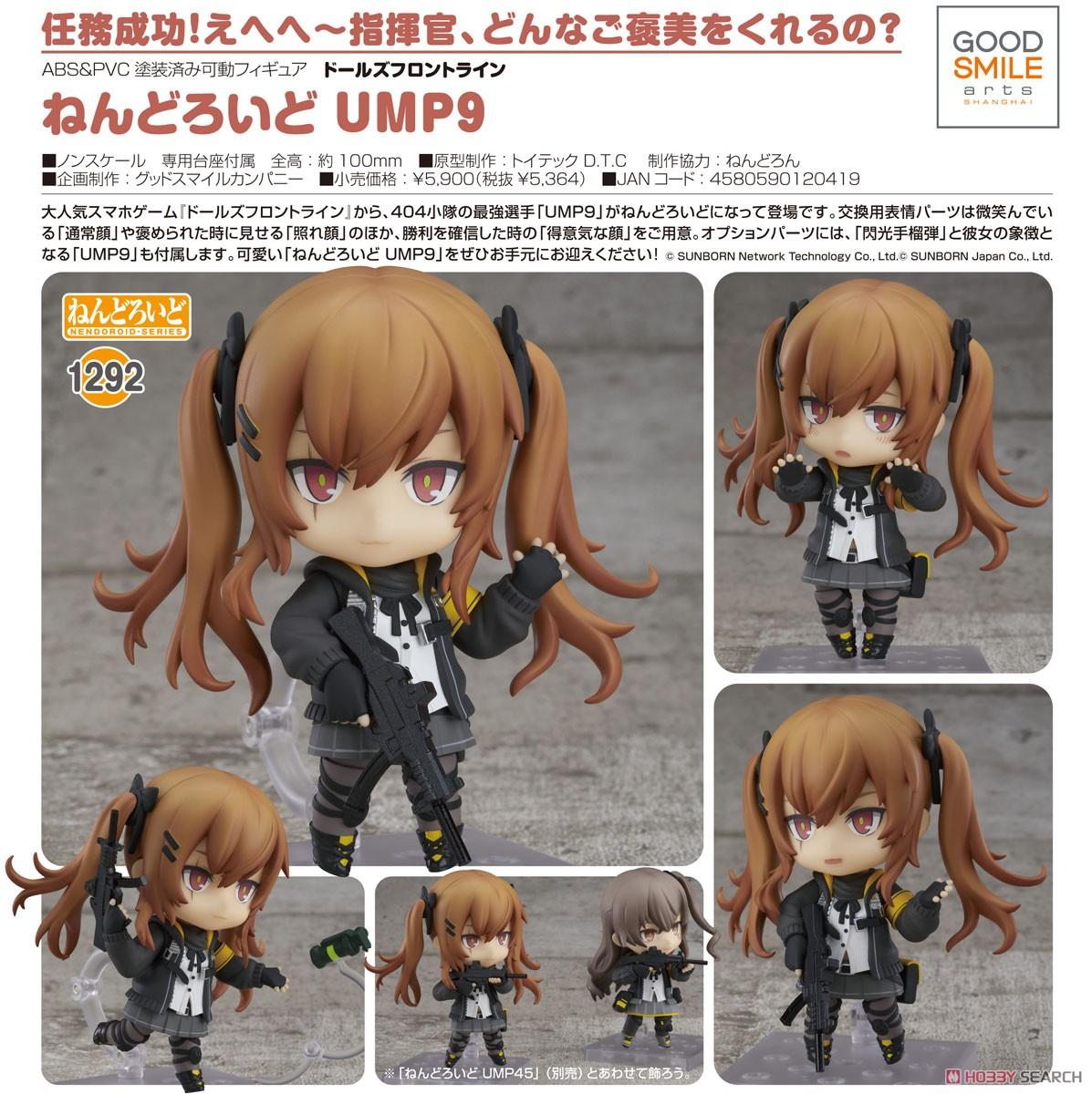 ねんどろいど『UMP9』ドールズフロントライン 可動フィギュア-006