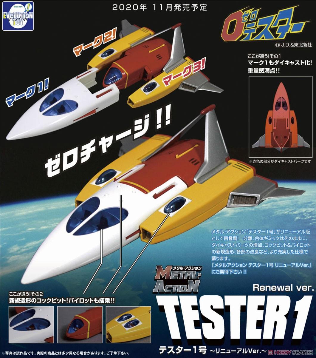 スーパー メタル・アクション『テスター1号 ~リニューアルVer.~』ゼロテスター 可変合体モデル-007