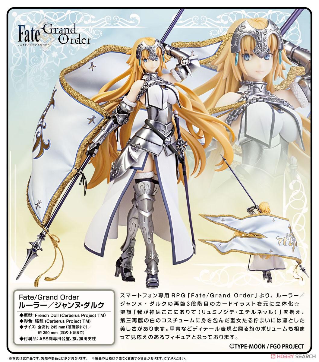 Fate/Grand Order『ルーラー/ジャンヌ・ダルク』完成品フィギュア-011