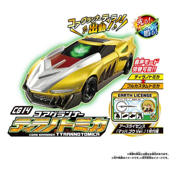 アースグランナー『CG14 コアグランナーティラノトミカ』ミニカー