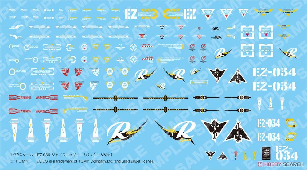 HMM『EZ-034 ジェノブレイカー リパッケージVer.』ゾイド 1/72 プラモデル-008