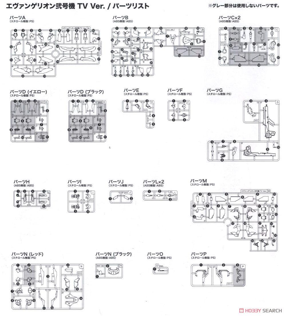 【再販】新世紀エヴァンゲリオン『エヴァンゲリオン弐号機・改 TV Ver.』プラモデル-037