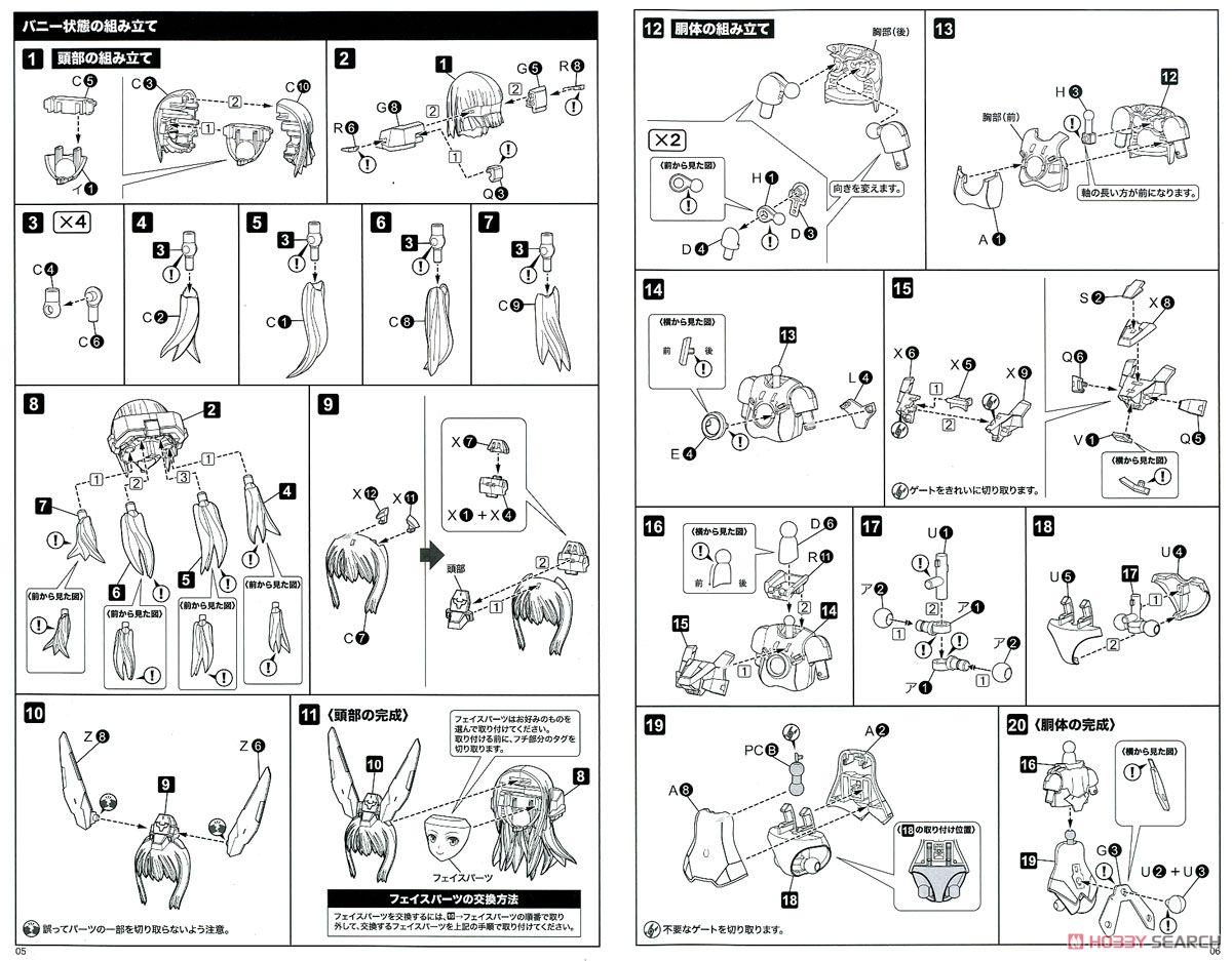 【再販】フレームアームズ・ガール『ゼルフィカール』プラモデル-025